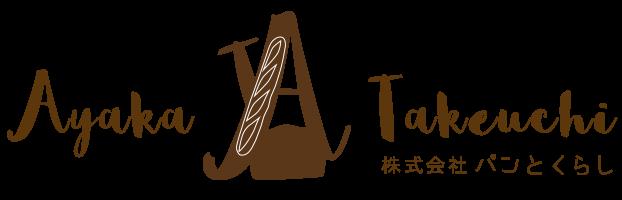 竹内絢香 株式会社パンとくらし