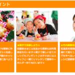 10月22日(日)開催★そらまめキッズへようこそ★竹内絢香先生と作る親子本格パン教室ツアー