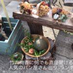 2/28(水) ・3/12(月)竹内絢香に何でも直接聞ける、ランチ会開催