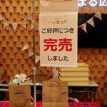 ●小田原HaRuNeパンまつりにお越し下さった皆様、ありがとうございました。