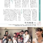 【掲載】#01Special Contents 特集 小田原暮らしを楽しむ人として、取材していただきました。