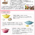 ●伊勢丹新宿店 5階キッチンリビングフロアのテーブルコーディネート並びに、 ルクルーゼを使用した実演を担当させていただくことになりました。