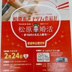 【開催報告】大阪府松原市 × ゼクシィさんの恋結び婚活イベントのプロモーションを担当しました。