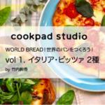 【募集中】COOKPAD様にお声かけいただき、一緒に動画×世界を旅するパンと料理のイベントを開催します!